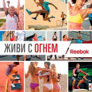 Reebok is looking for talent