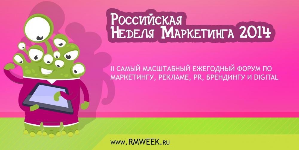 Russian Marketing Week 2014
