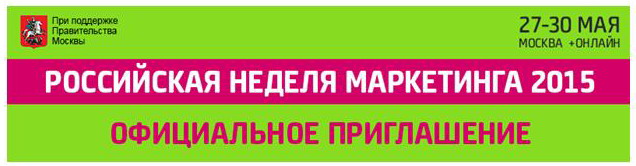 Prime Time Forums invites you to visit Russian Marketing Week 2015.