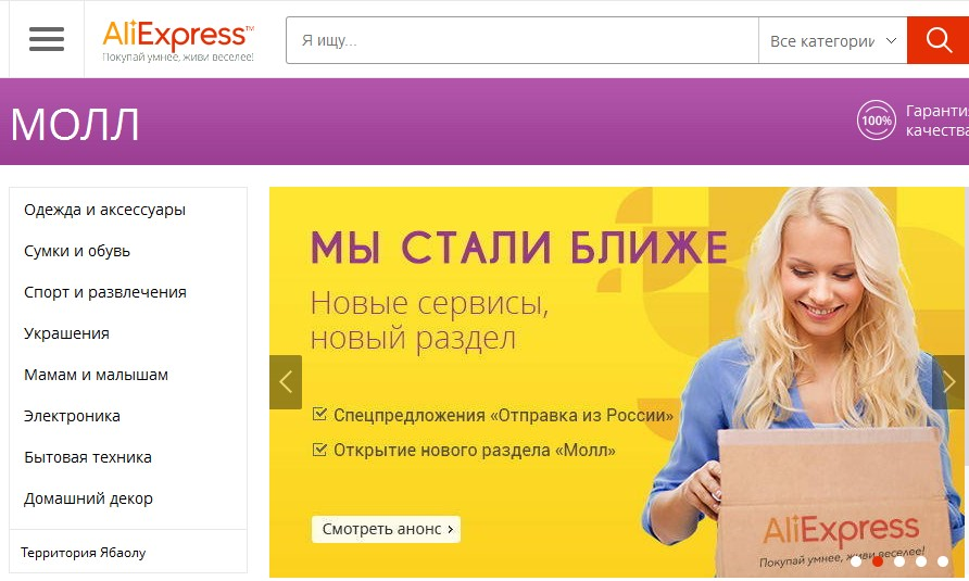 """AliExpress Mall"" will accelerate delivery to 2 days"
