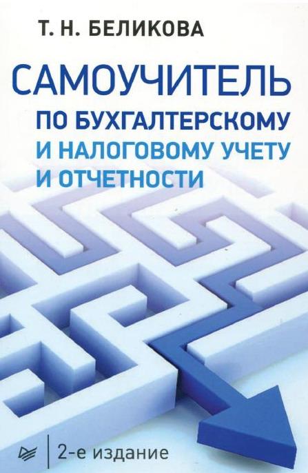 Tutorial zur Buchhaltung und Steuerbuchhaltung und Berichterstattung