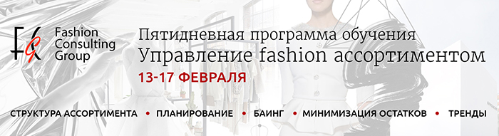 """Five-day training """"Fashion Assortment Management"""" by Fashion Consulting Group"""