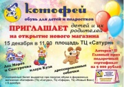 """Kotofey"" will open in Cherepovets"