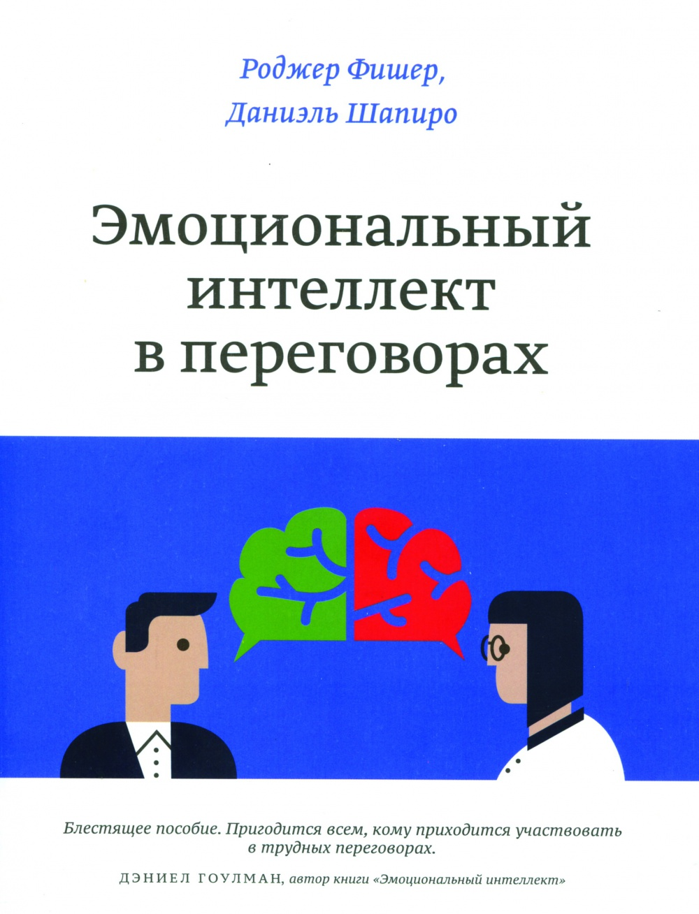 """R. Fisher, D. Shapiro. """"Emotional intelligence in the negotiations."""" - M .: """"Mann, Ivanov and Ferber"""", 2015"""