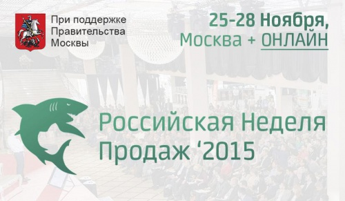 """Hurry up to get a ticket as a gift for """"Russian Sales Week '2015"""""""