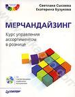 """Il libro """"Merchandising: corso di gestione dell'assortimento al dettaglio"""""""