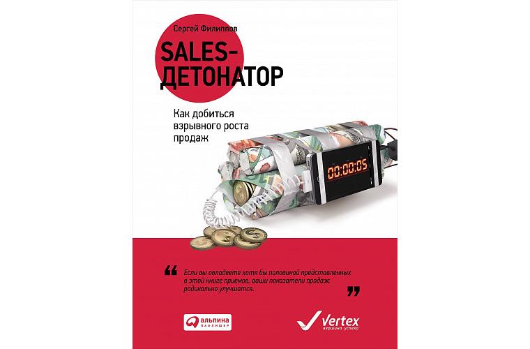 Sales detonator. How to achieve explosive sales growth