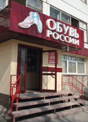 Net profit of Obuv Rossii Group of Companies increased 1,7 times