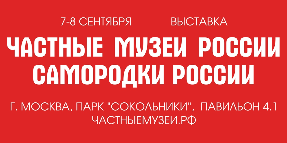 """Exhibition """"Private Museums of Russia. Nuggets of Russia """""""