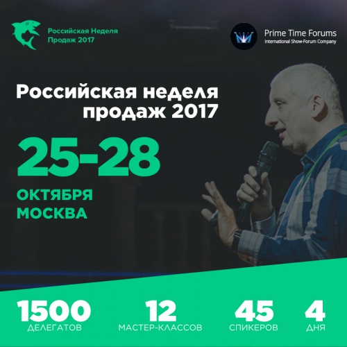 Russian Sales Week-2017