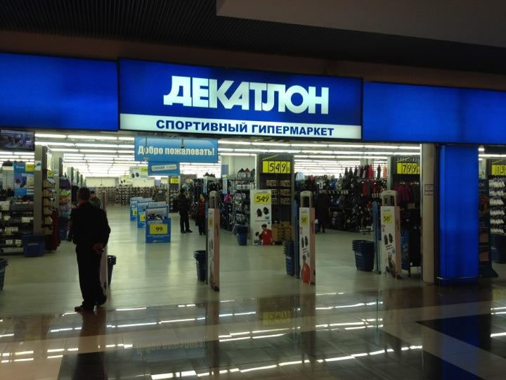 """The first """"Decathlon"""" will open in Kursk"""