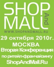 The second Conference on retail franchising ShopAndMall.Ru