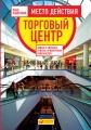 """""""Venue - Shopping Center"""""""