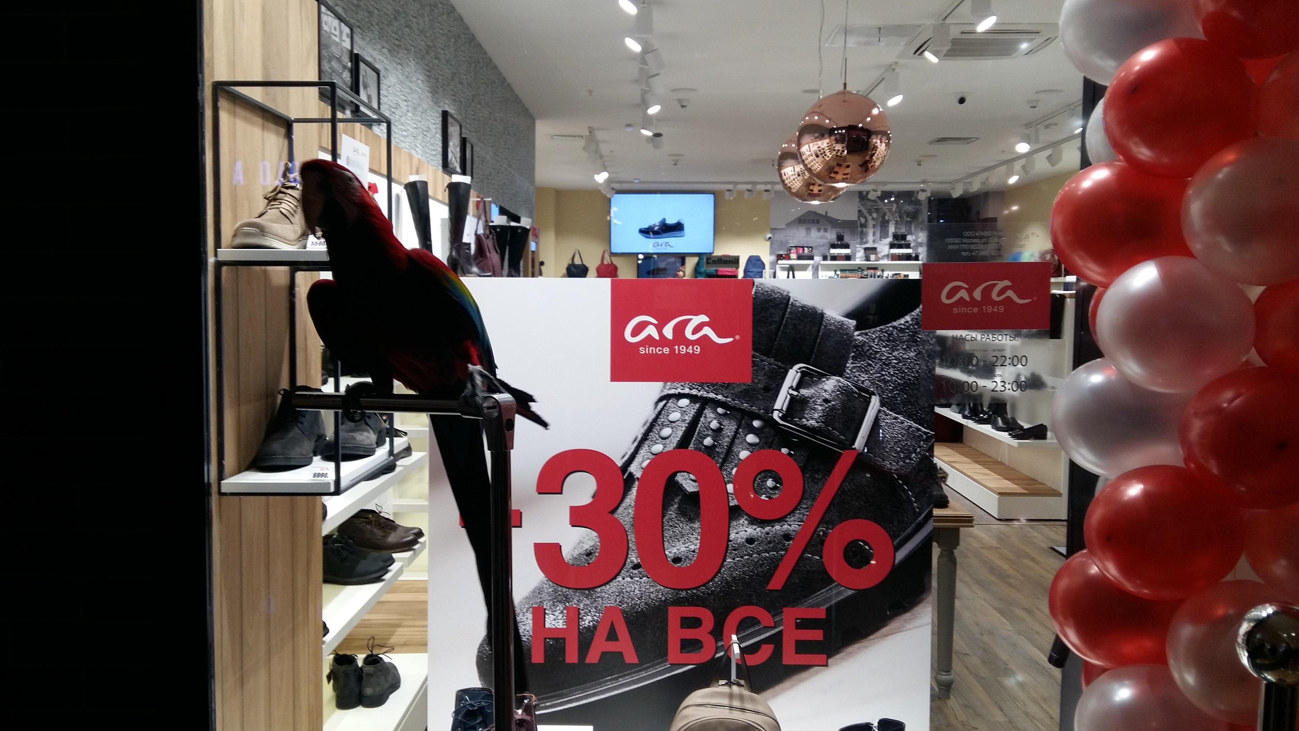 """Vetrina ara store nel centro commerciale di Mosca """"Afimall City"""""""