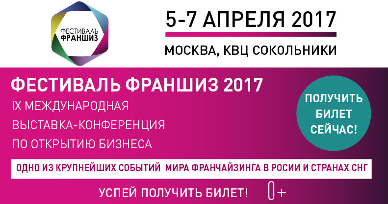 """The 2017th International Exhibition for Opening a Business """"Franchise Festival"""" XNUMX will be held in Moscow"""