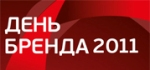 Moscow will host 2011 Brand Day