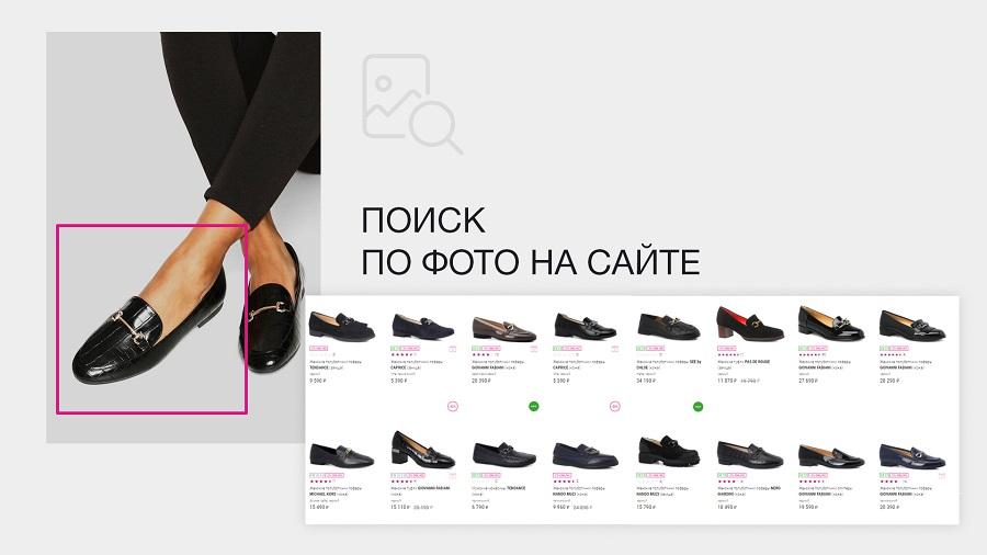 Rendez-Vous si offre di trovare scarpe per foto