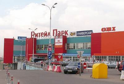 Retail park to be built near Yekaterinburg