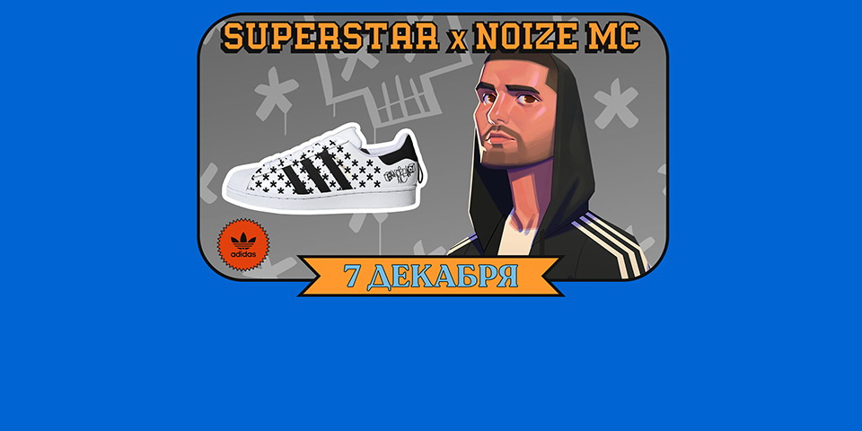 adidas Originals has released a collaboration with Noize MC