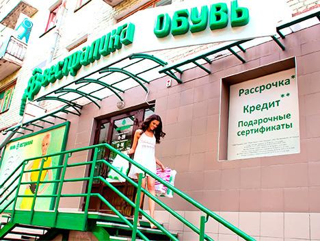 Obuv Rossii began selling insurance policies