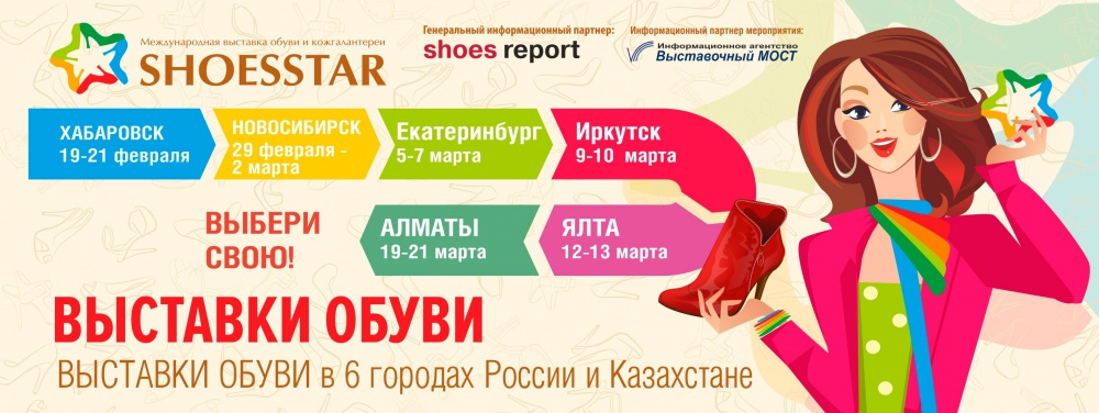 We invite players of the shoe business to the SHOESSTAR exhibition