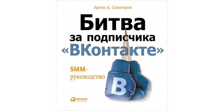 The battle for the VKontakte subscriber. SMM manual