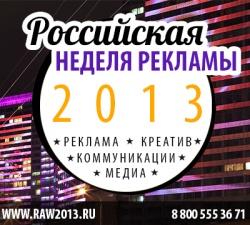 SHOW Forum Russian Advertising Week 2013 (RAW-2013)