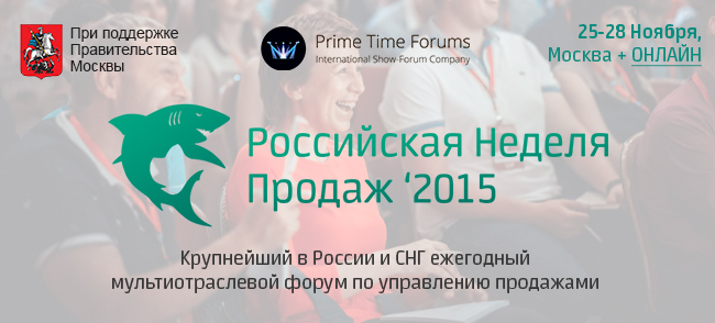 """Your customer's journey to sale. """"Russian Sales Week '2015"""""""