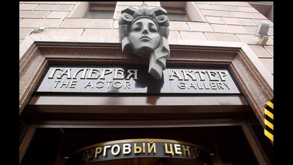Flagship H&M opens in Actor Gallery in Moscow