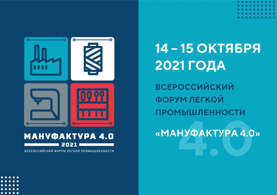 """All-Russian forum of light industry """"Manufactura 4.0"""" will be held on October 14-15"""