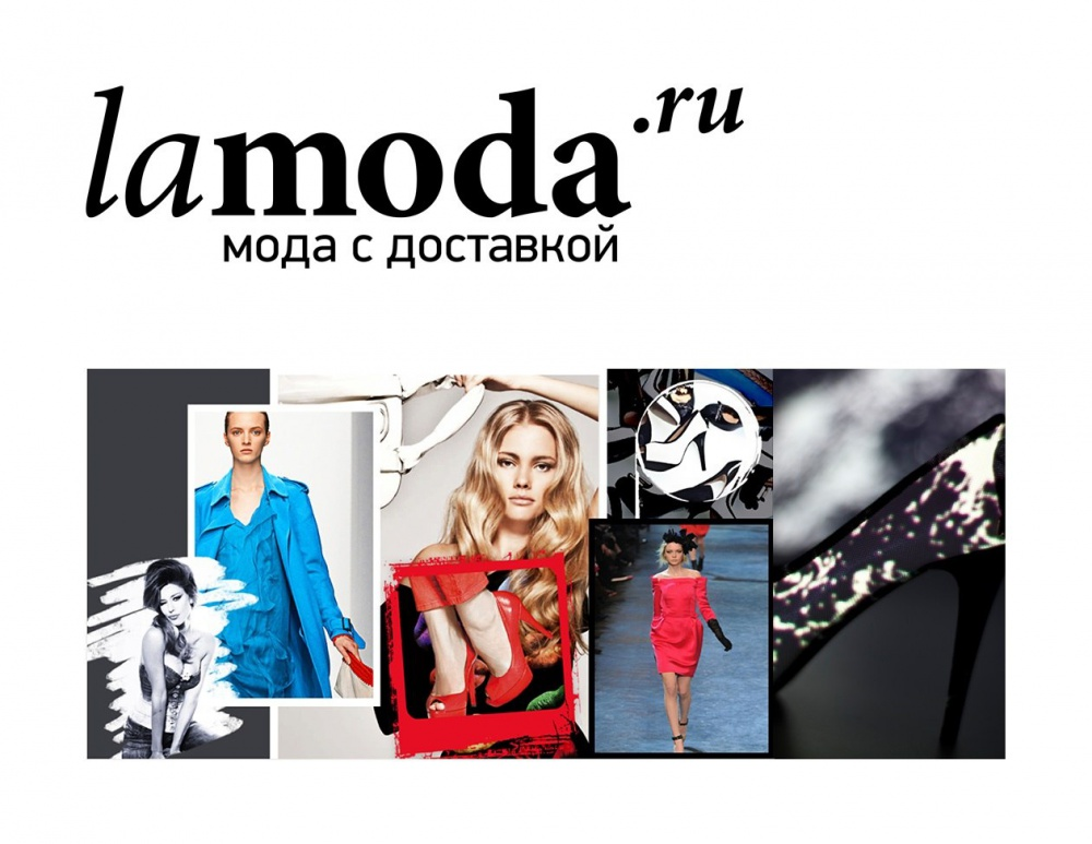 Partner companies will get access to the services of the online retailer Lamoda