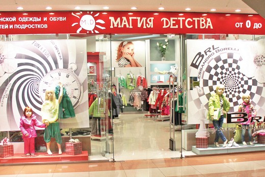 """""""Magic of childhood KidsShoes"""" will open in the mall """"Afimall City"""""""