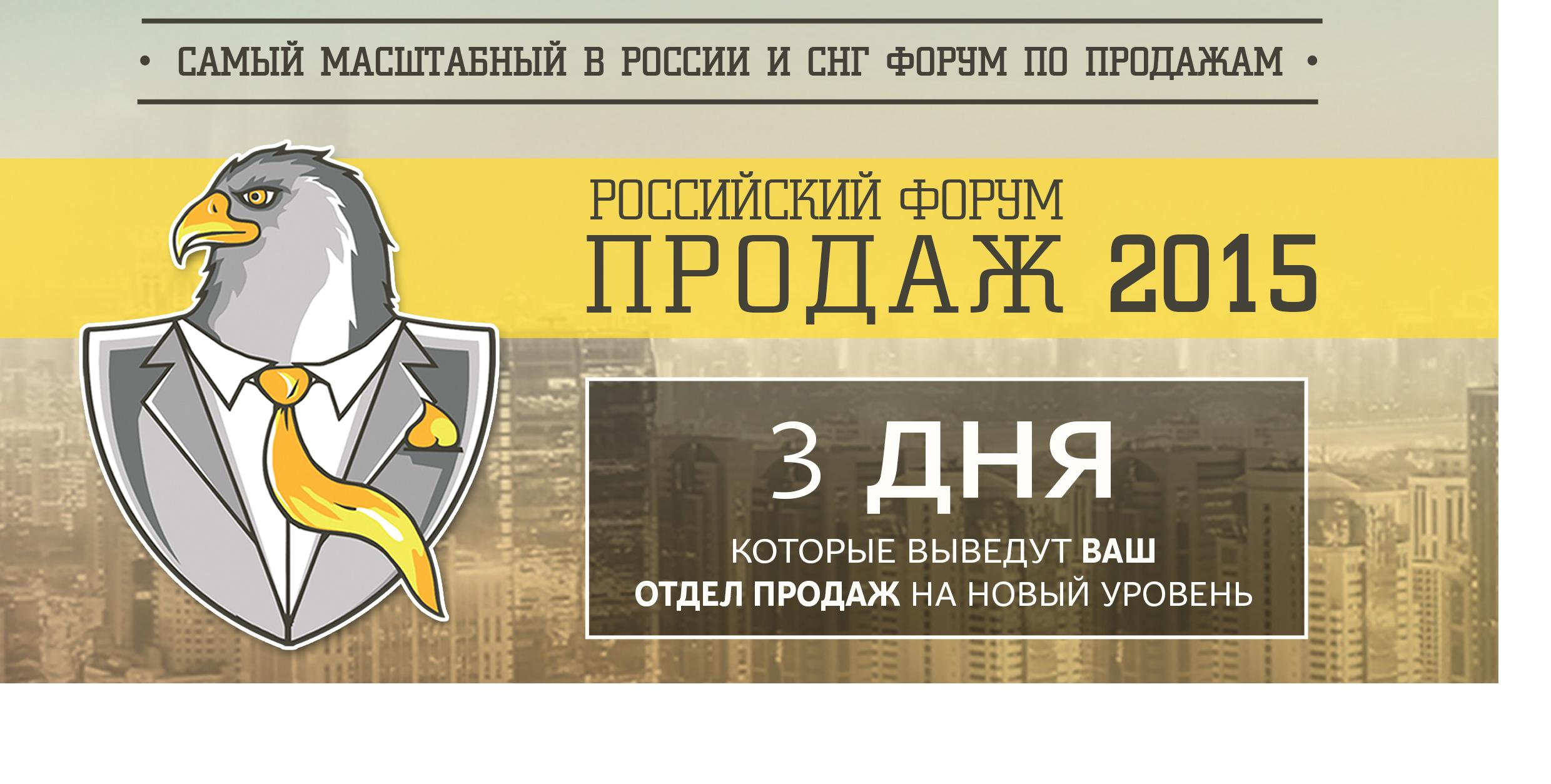 On April 22-25, 2015, in Moscow and online throughout Russia and the CIS, a cult event of the company Prime Time Forums will take place: RUSSIAN SALES FORUM 2015.