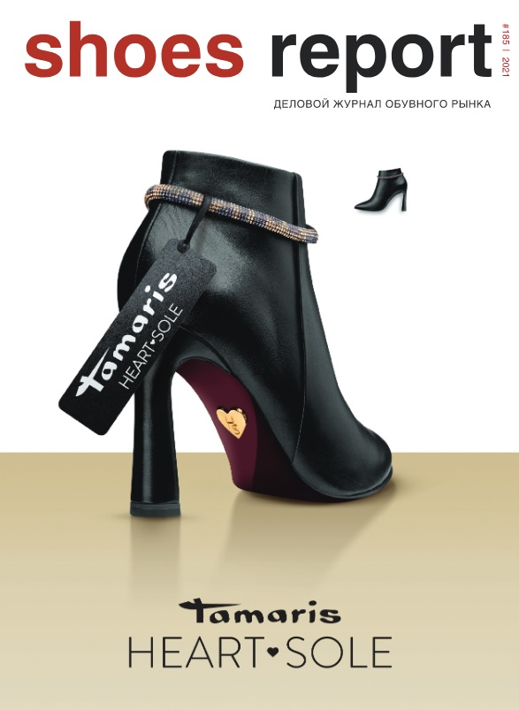 Revista ShoesReport №185