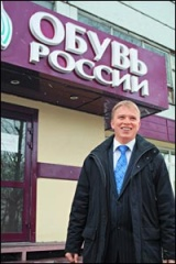 Obuv Rossii GC became the Company of the Year