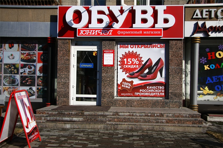 The Chelyabinsk shoe factory Unichel sent 200 pairs of shoes to the headquarters for refugees from Ukraine.