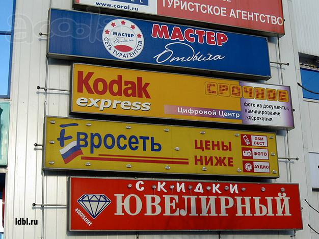 Center of Moscow gets rid of advertising