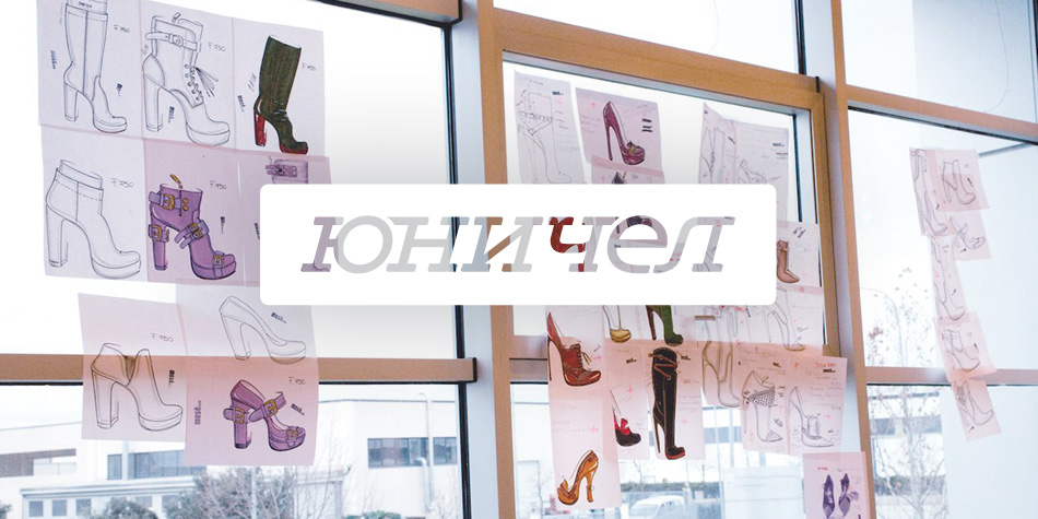 Specialists of the Unichel shoe factory have developed a new online resource for analyzing and evaluating models at the stage of preparing the collection.