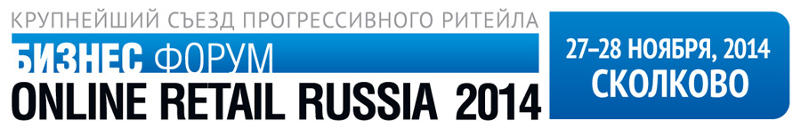 27-28 November the 9th Forum Online Retail Russia will be held in Skolkovo