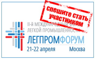 """THE INTERNATIONAL FORUM """"LIGHT INDUSTRY OF RUSSIA: FROM SURVIVAL TACTICS TO DEVELOPMENT STRATEGY"""" WILL OPEN ON APRIL 21 IN MOSCOW"""