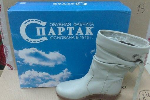 Spartak shoe factory declared bankrupt