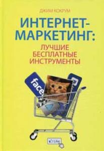 Marketing su Internet. I migliori strumenti gratuiti