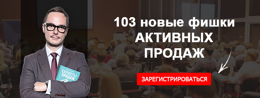 """103 new steps of active sales"", we invite Dmitry Tkachenko to the author's training"