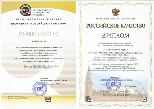 Kotofey confirms Russian Quality