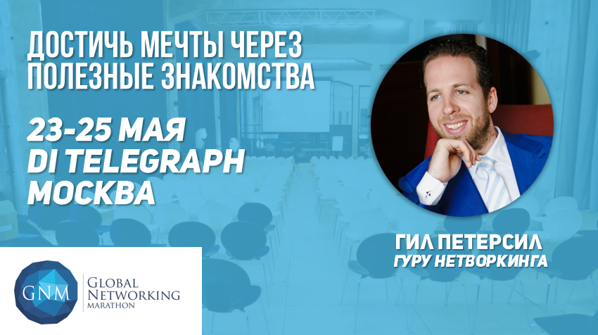 May 23-25, 2015 in Moscow will be named the best networkers of the country!