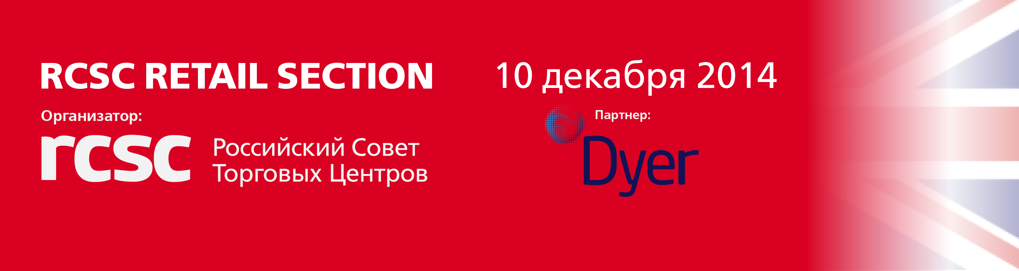 On December 10, the Russian Council of Shopping Centers and the English architecture bureau Dyer will conduct RCSC RETAIL SECTION - a project dedicated to the strategy of anchor tenants and the assessment of the liquidity of the retail business.