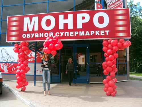 Monro chain store opened in Tyumen