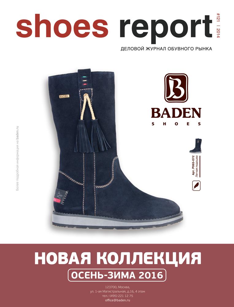 Marca BADEN- zapatos para quienes gustan de la comodidad