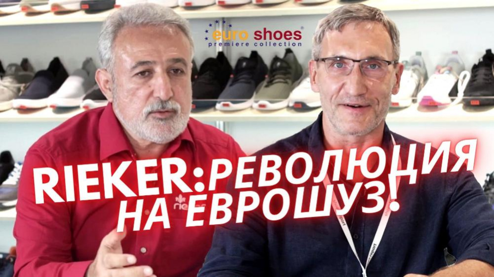 Rieker commended the high professionalism of the Euro Shoes organization