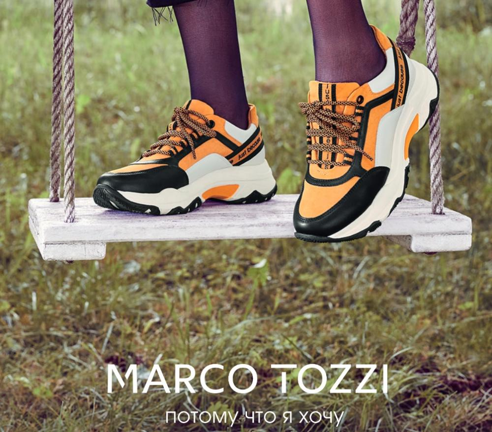 Fashionable, comfortable, environmentally friendly. All about the brand MARCO TOZZI